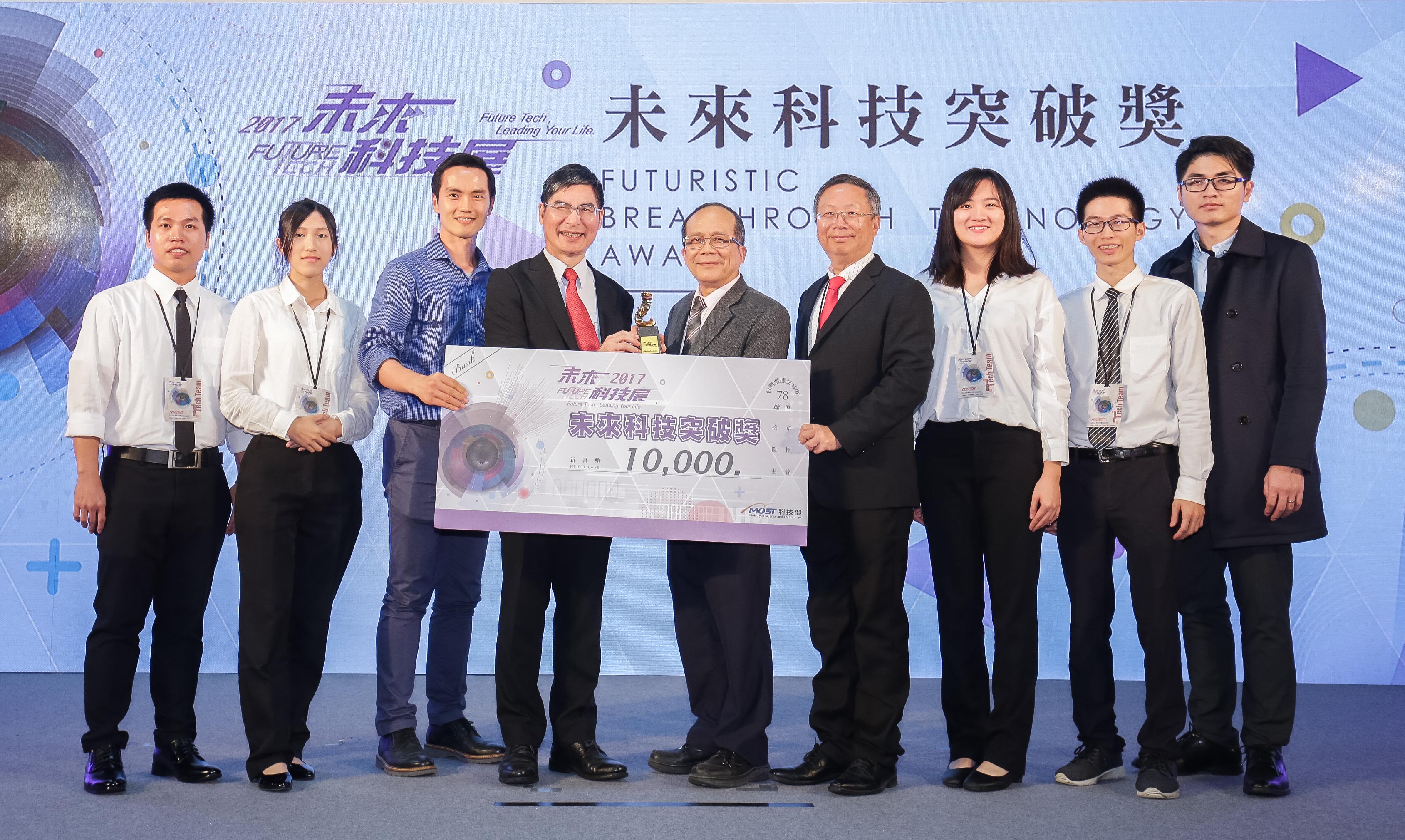 團隊榮獲科技部未來科技突破獎,並與陳良基部長合照