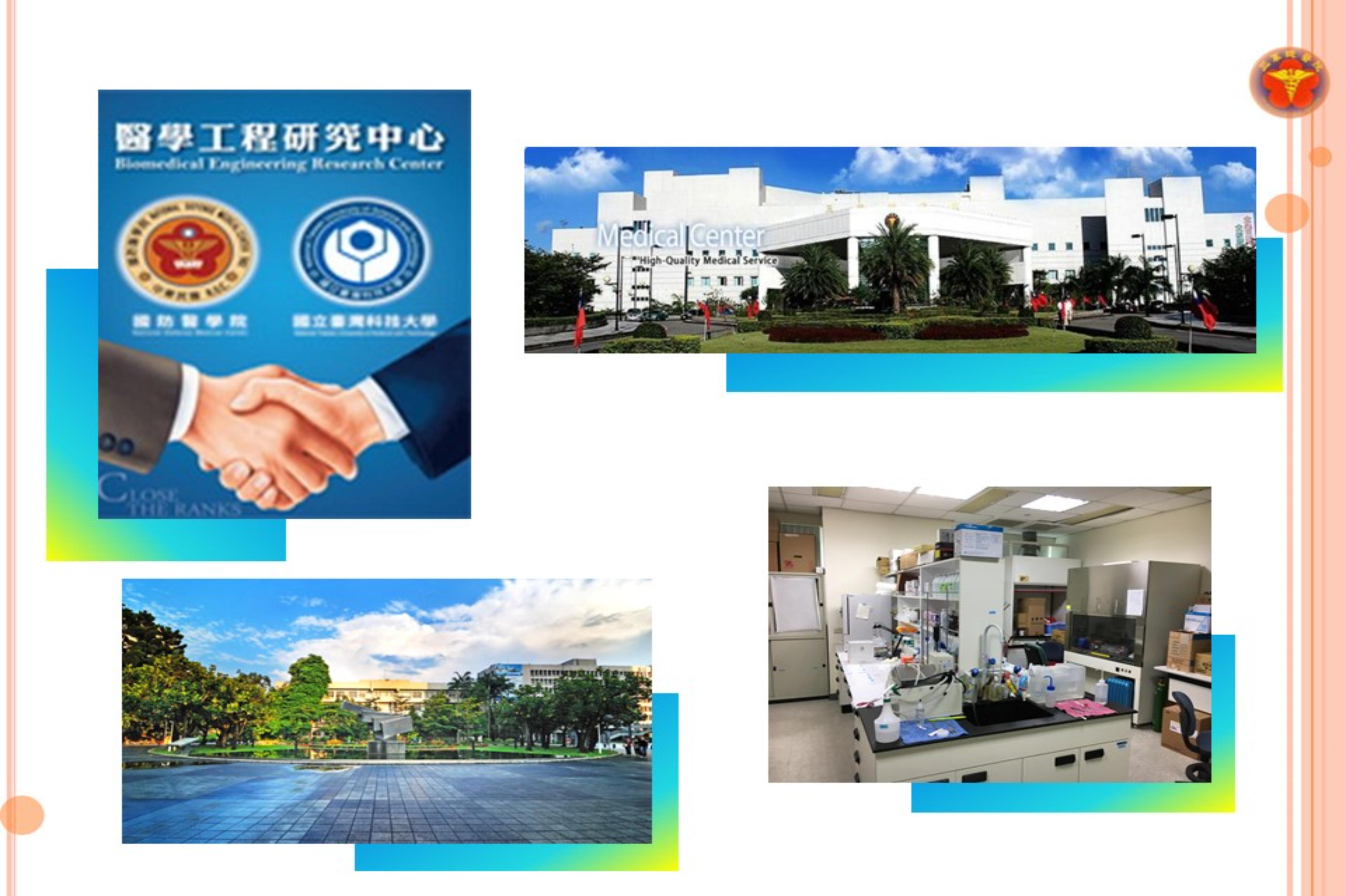 台科與三軍總醫院建築外觀,台科與國防醫學院共同成立醫工中心與實驗室