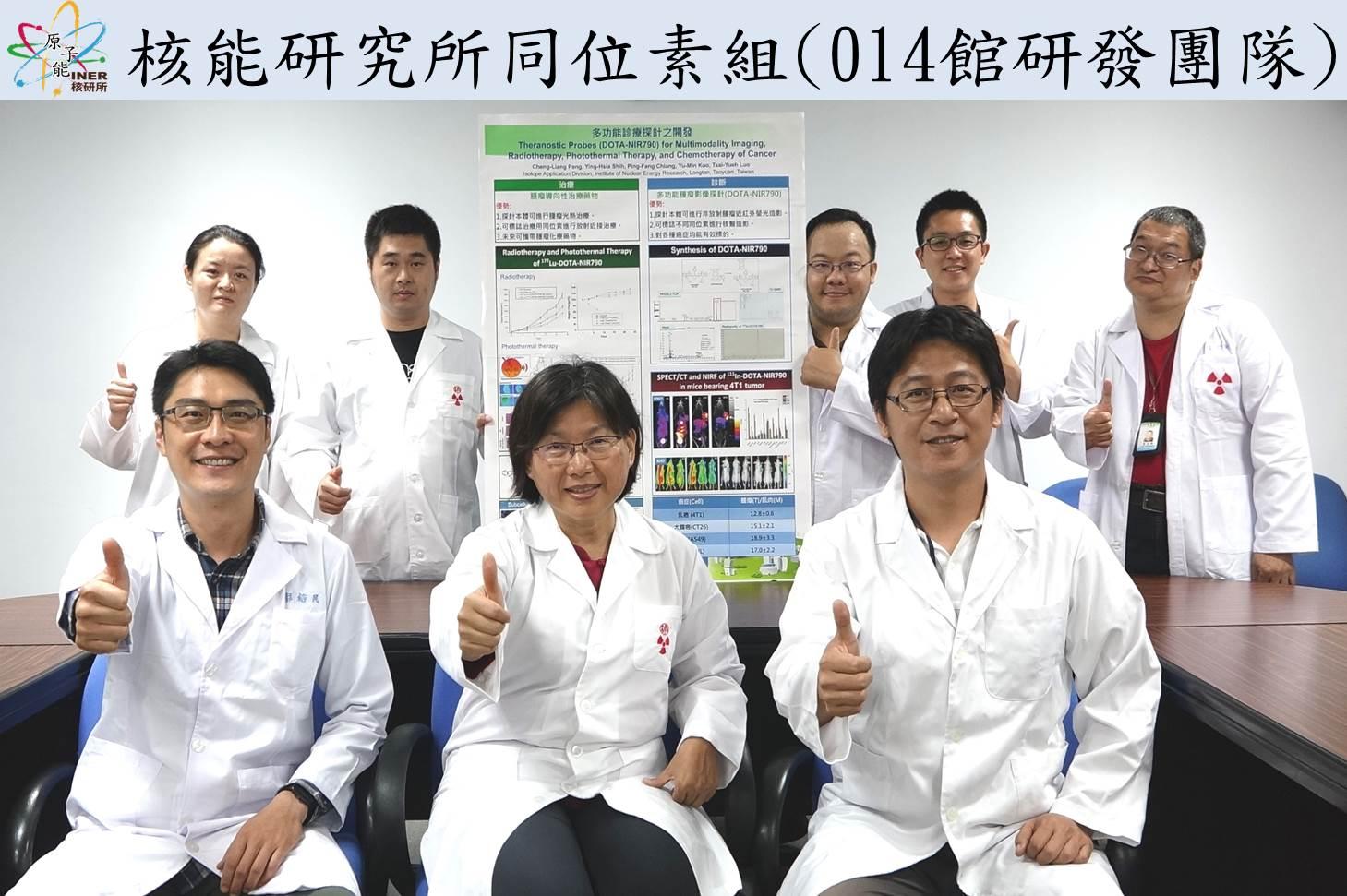 核能研究所同位素組(014館研發團隊)