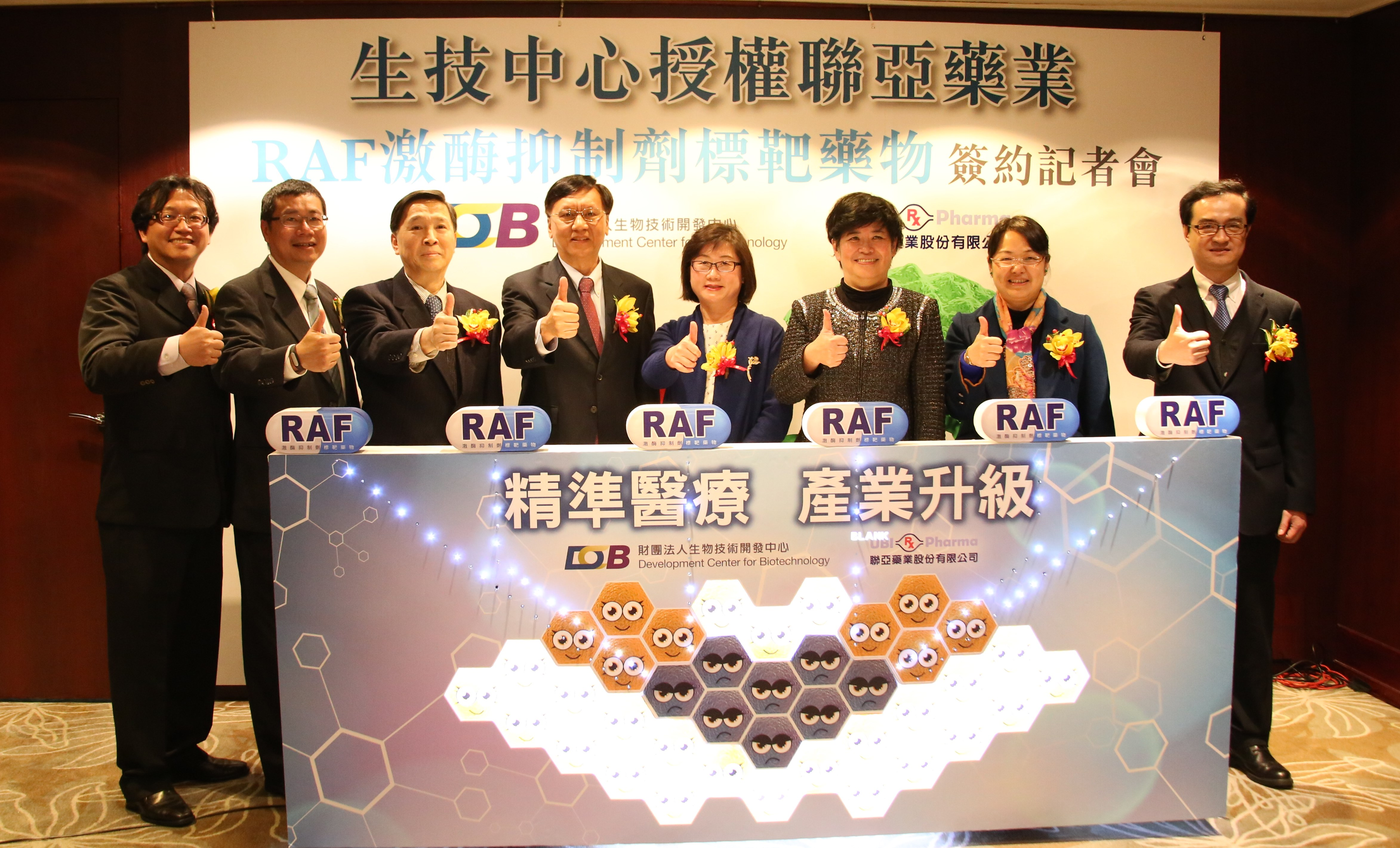 攜手聯亞藥業,活絡台灣生技產業