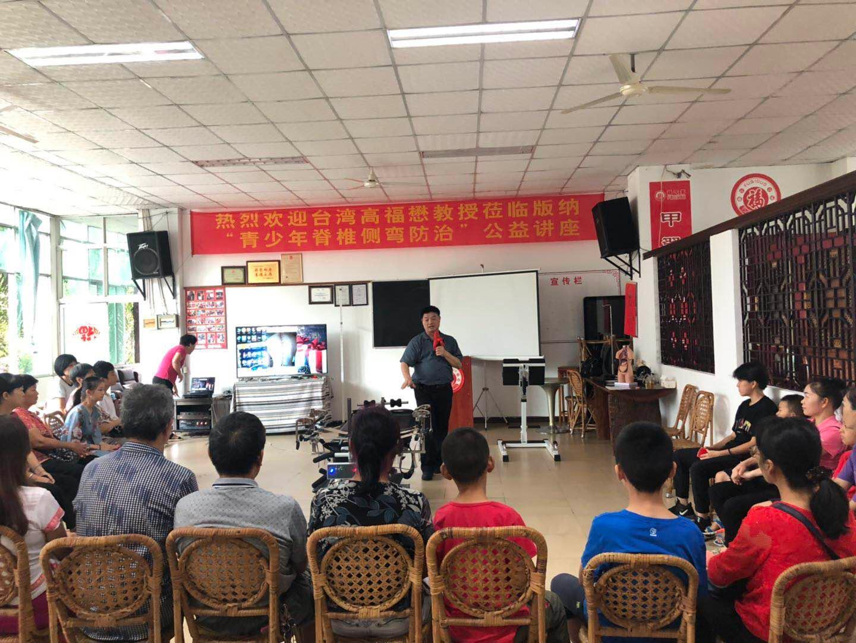 團隊在西雙版納地區舉辦青少年護脊公益講座