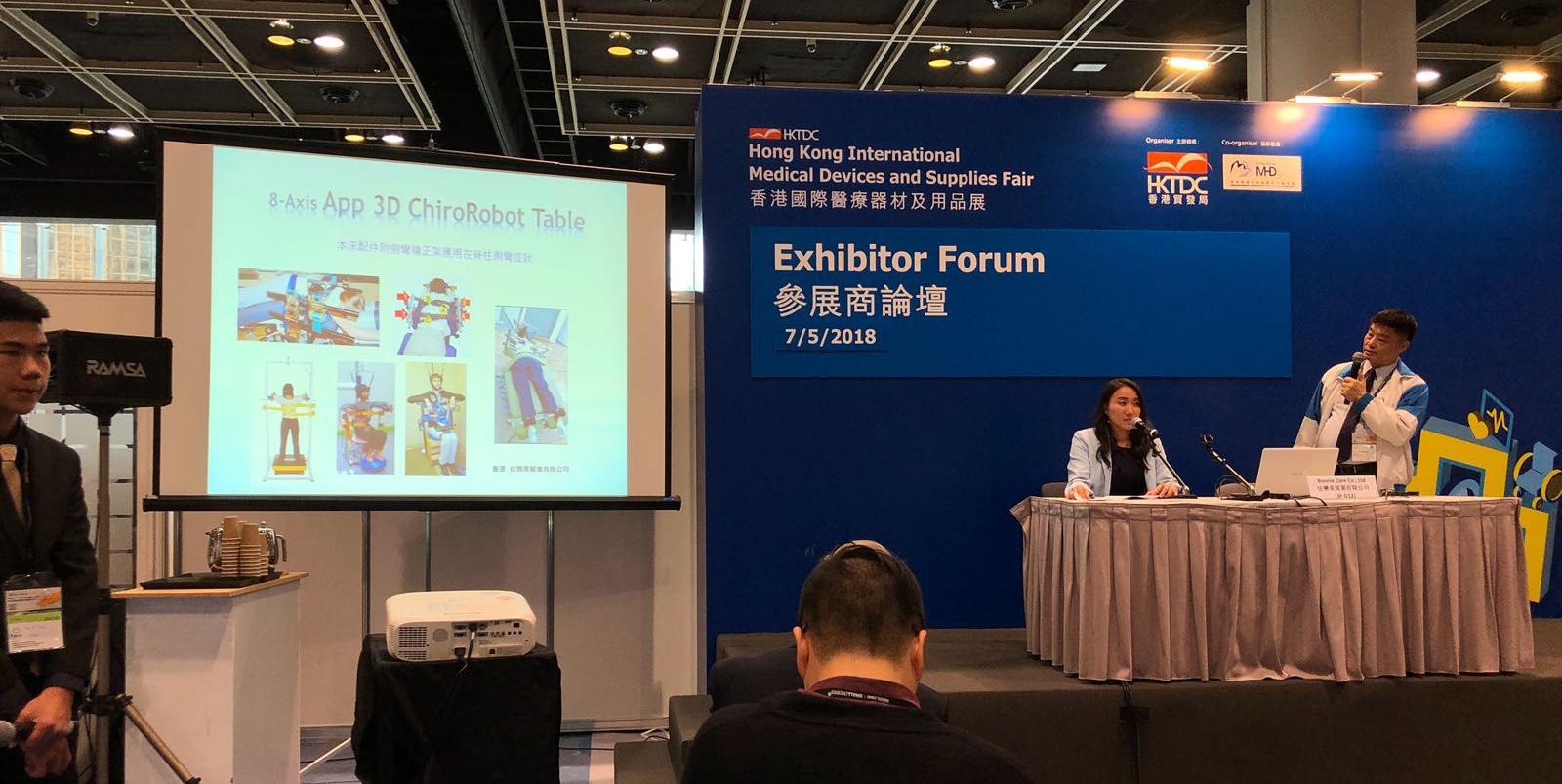 參加香港國際醫療設備展覽論壇