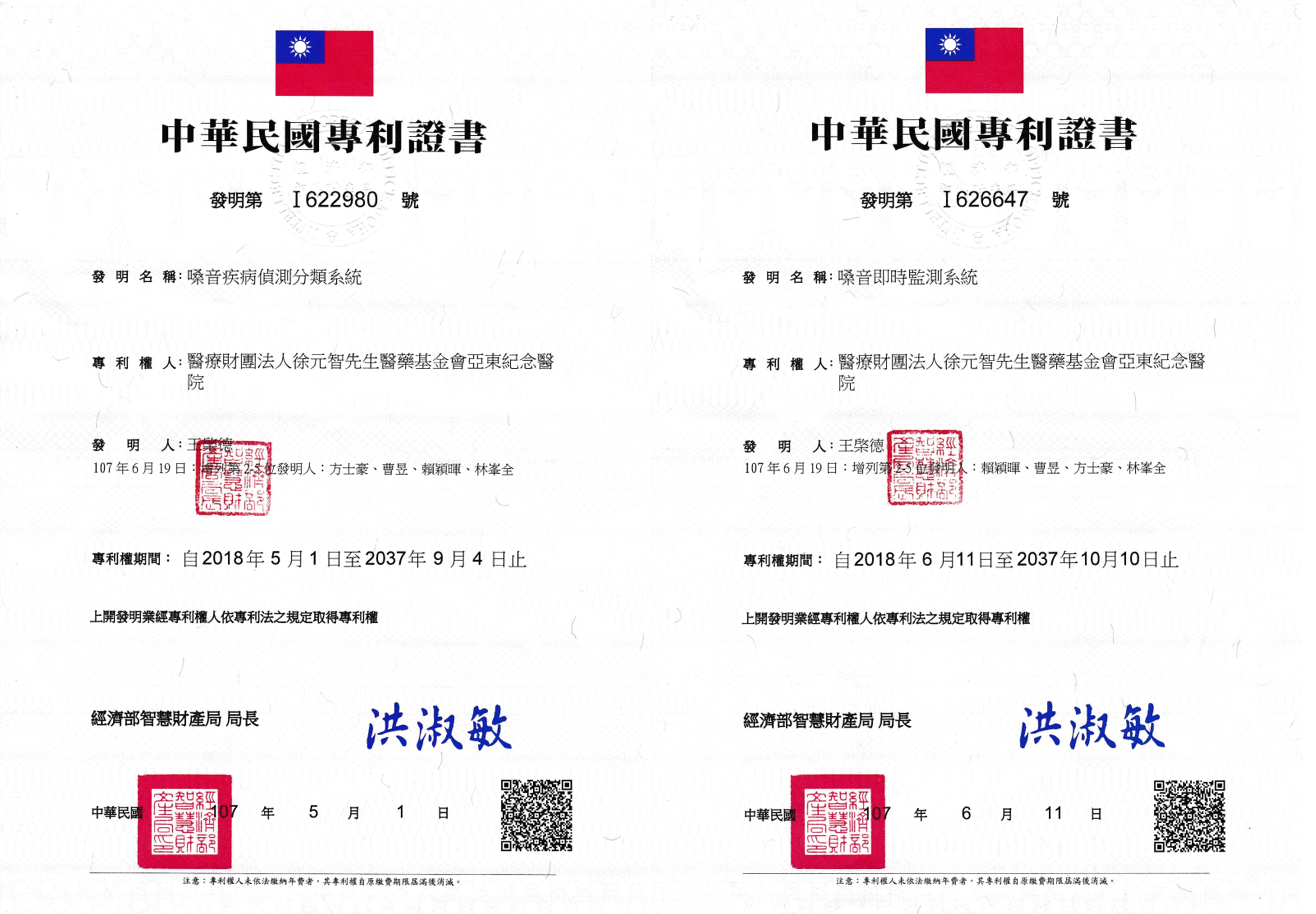 """本研究成果已於2018年獲得中華民國發明專利許可""""嗓音疾病偵測分類系統""""以及""""嗓音即時監測系統"""",並同步申請中國專利,目前已立案審理中。"""