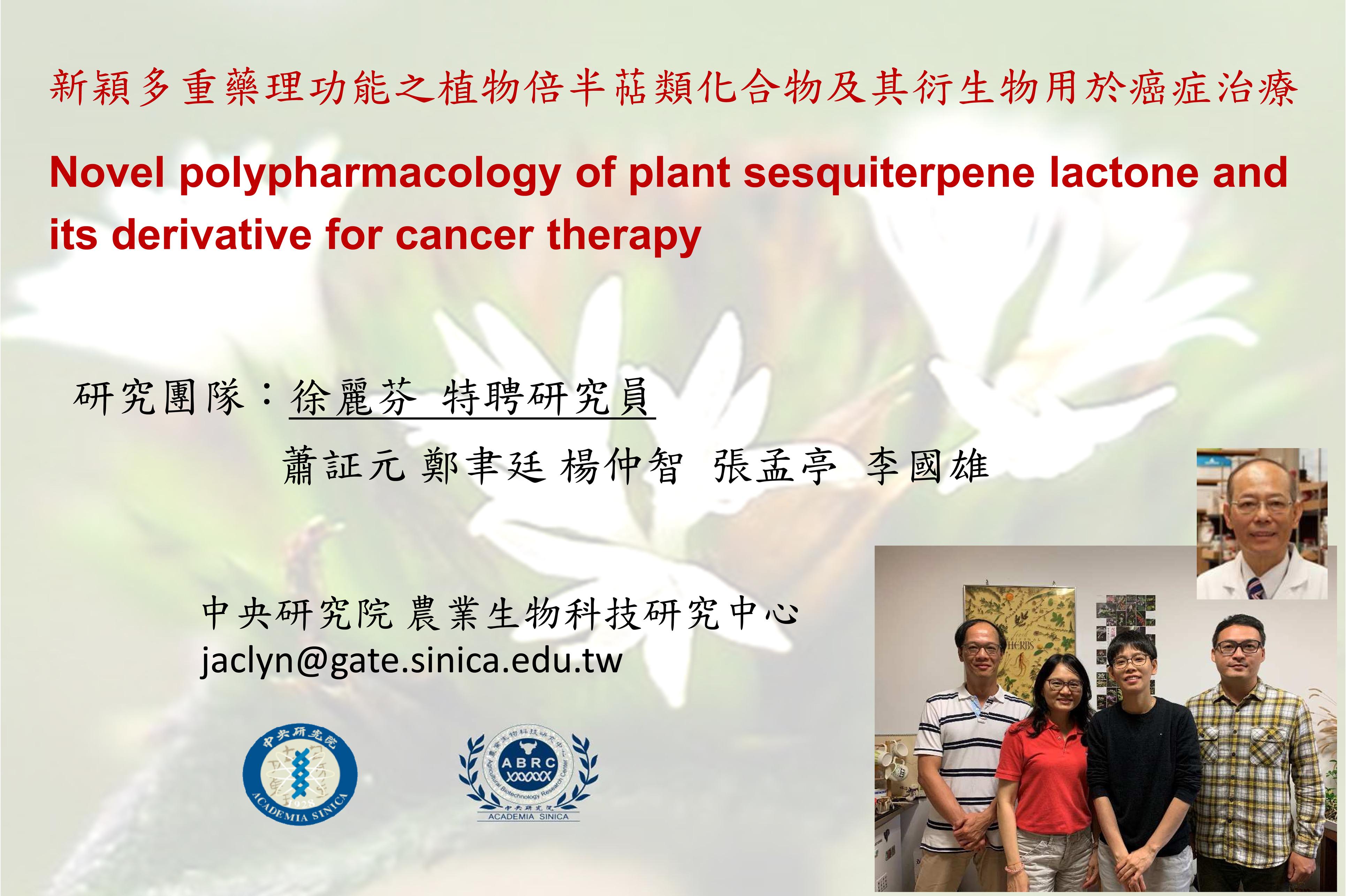 新穎多重藥理功能之植物倍半萜類化合物及其衍生物用於癌症治療