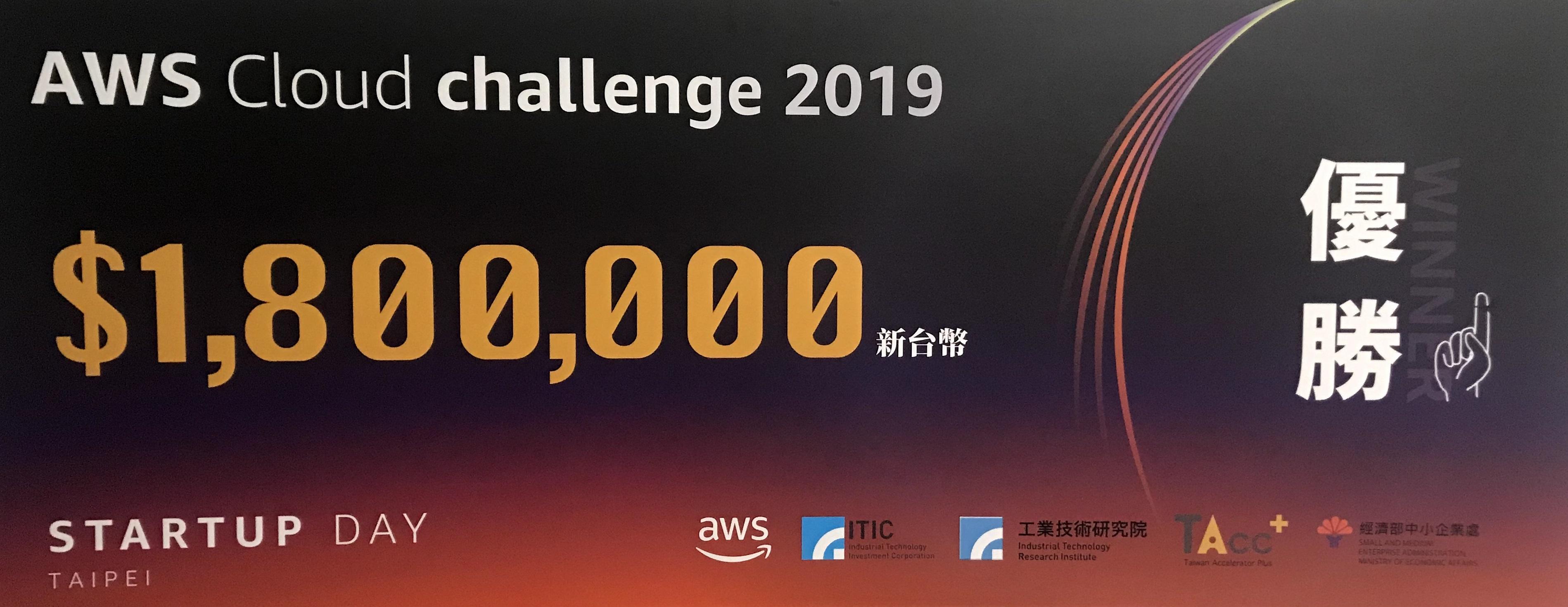 愛因斯坦人工智慧AWS Cloud Challenge的第一名以及180萬新台幣現金