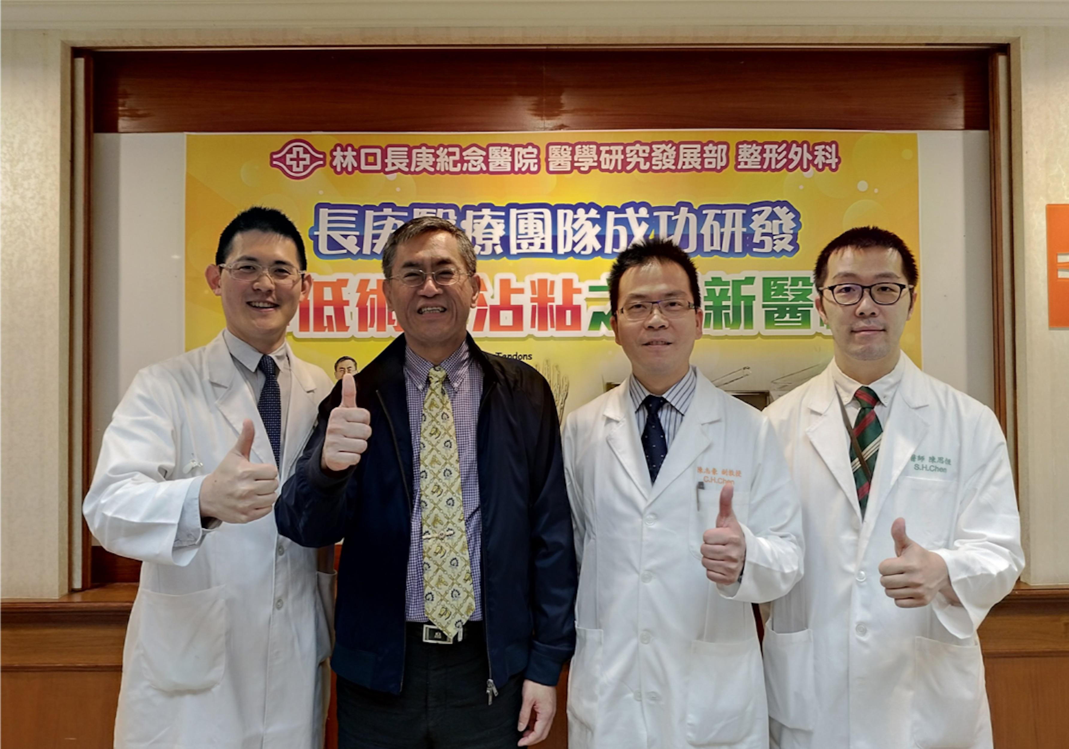 新醫材研發成功記者會(左一)周邦昀醫師、(左二)陳志平教授、(右一)陳思恒醫師及(右二)陳志豪醫師。