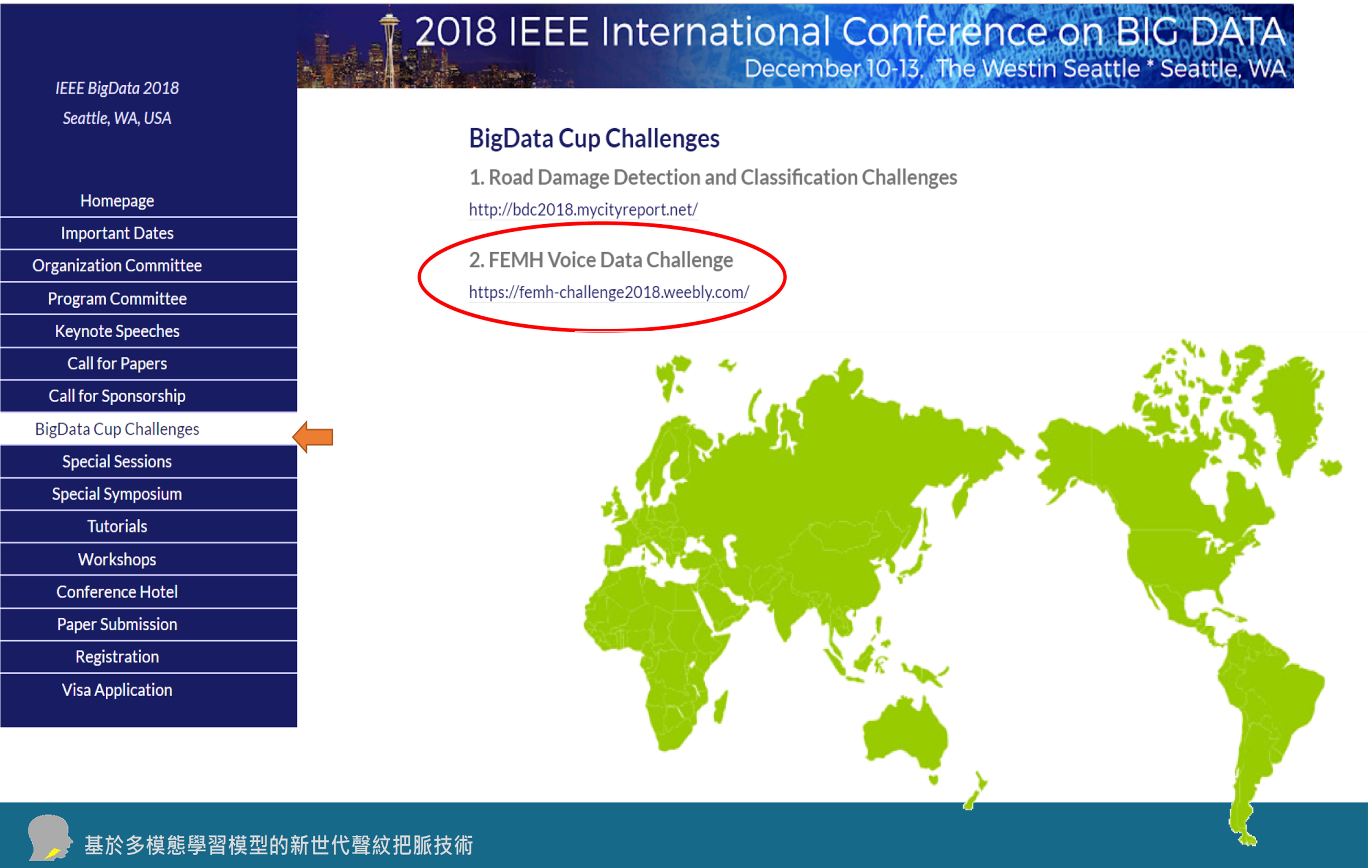 2018於醫學工程之頂尖會議IEEE International Conference on Big Data主辦國際競賽 Big Data Cup Challenge。此會議是美國電子電機協會中大數據領域的旗艦型國際會議,具有極高的國際聲望。2018年本團隊提出之病理嗓音偵測競賽 (FEMH Voice Disorder Detection Competition)是全球第一個病理嗓音偵測的公開競賽,所使用的亞東醫院嗓音資料庫是目前亞洲唯一的嗓音公開資料庫,更是全球唯一一個具有醫師與語言治療師完整標記症狀與癥候的資料庫,因此在該領域造成極大的迴響。2019年度再次獲得主辦單位邀請,連續第二年舉辦嗓音偵測與分類之國際競賽,證實我們的研究團隊在該領域已具規模與國際領先地位,為團隊合作的最具代表性成果之一。