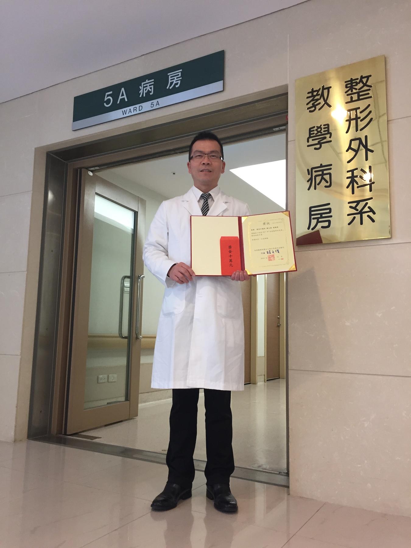 陳志豪教授榮獲多項研究成果臨床應用獎項的肯定。