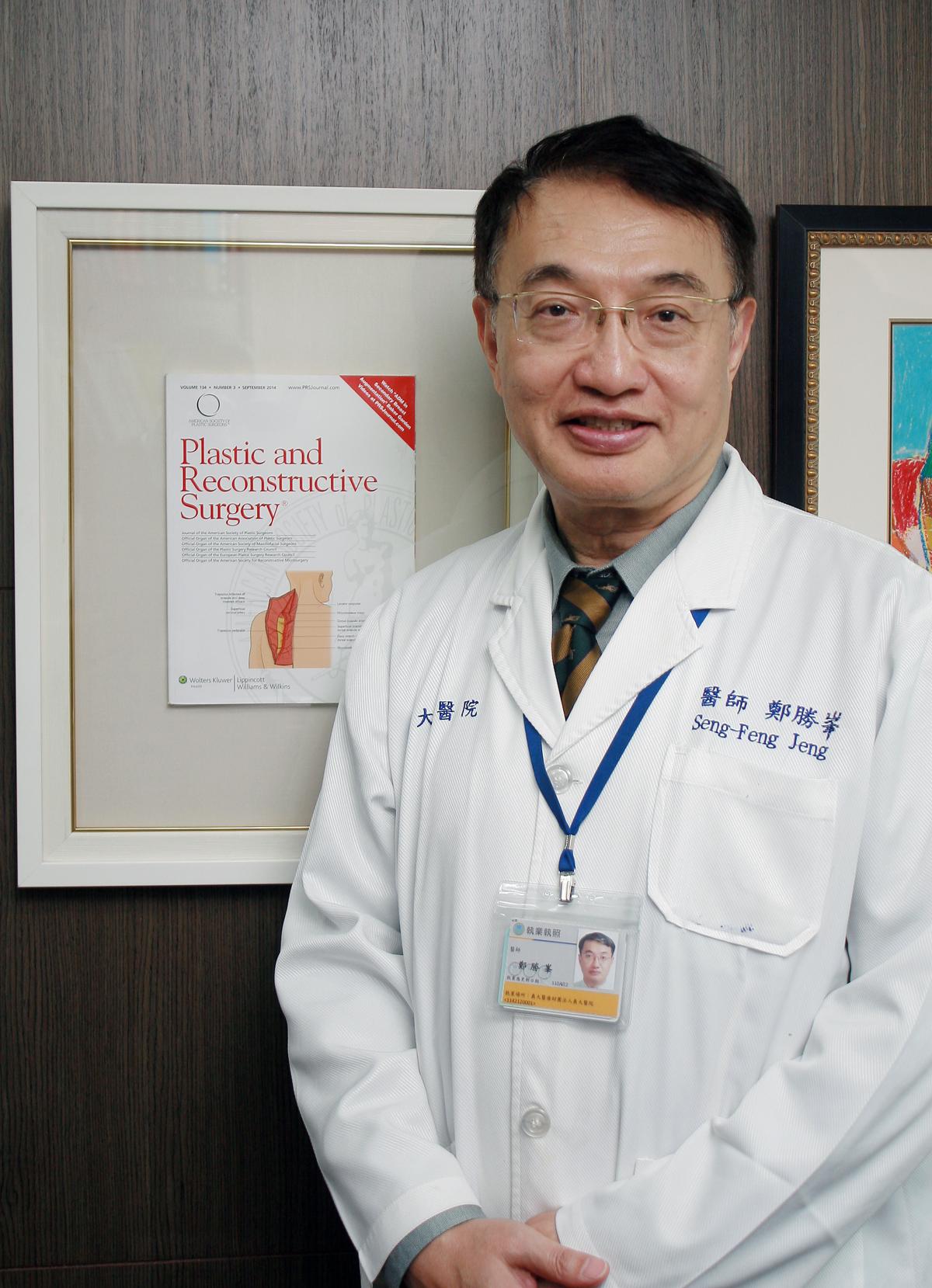 團隊鄭勝峯教授/副院長(整形外科)