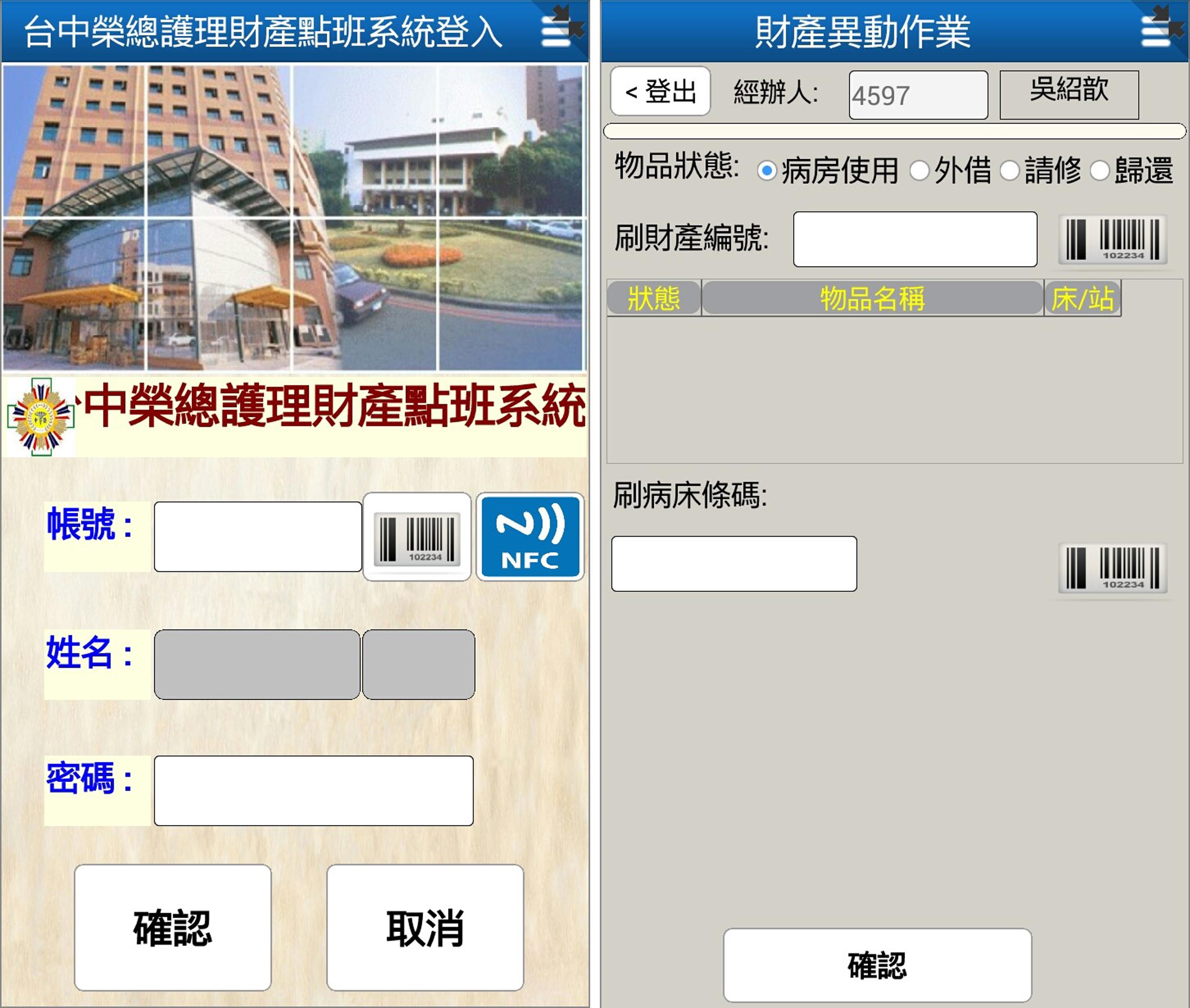 系統操作畫面--登入、選擇功能