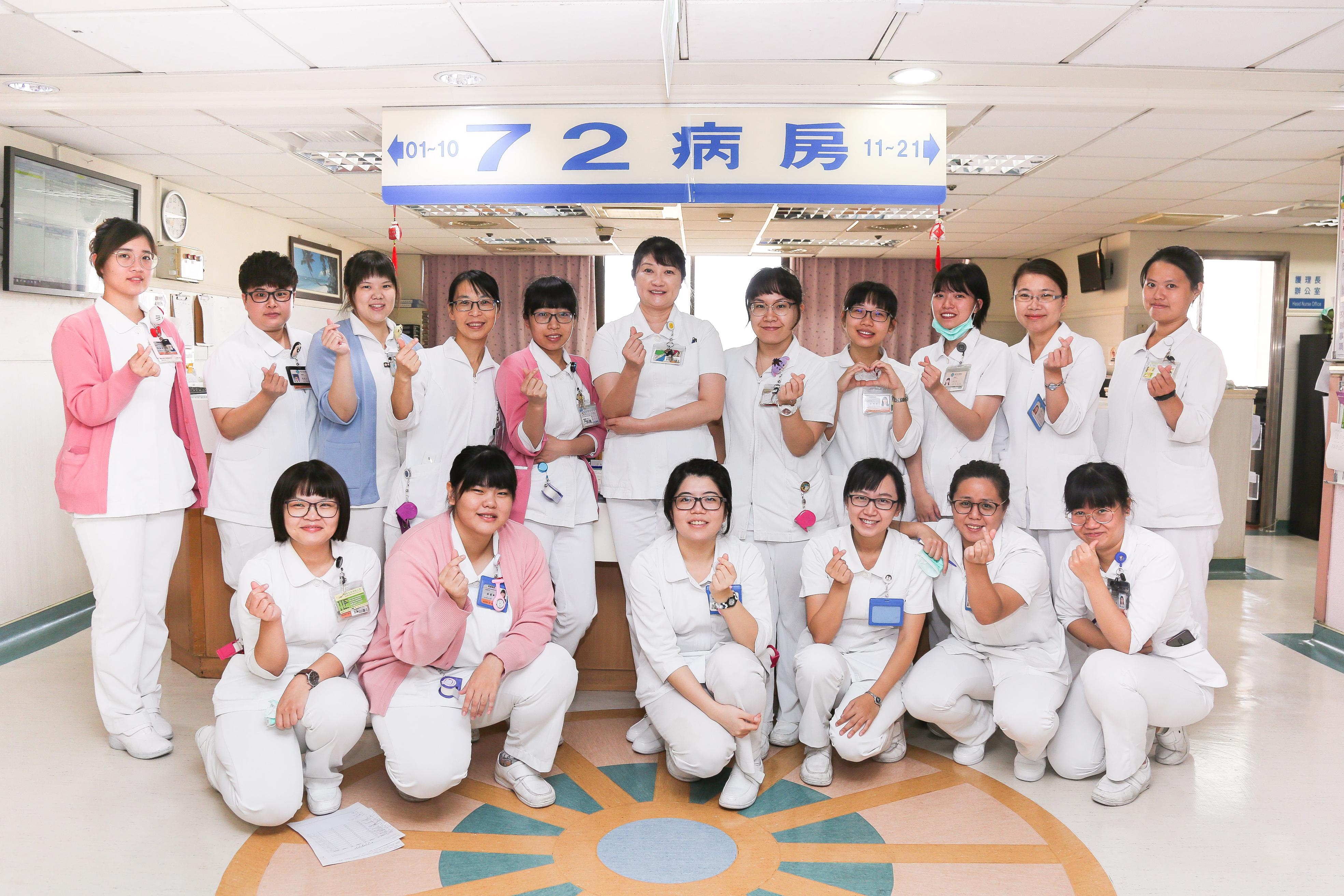 72病房團隊