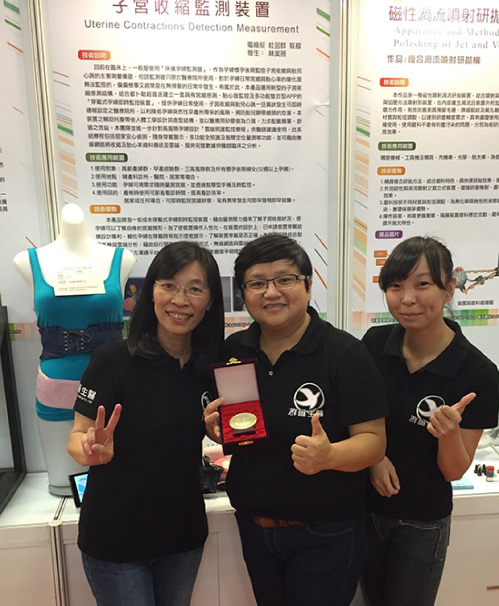 2016年台北國際發明暨技術交易