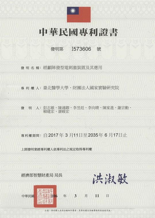 台灣專利證書