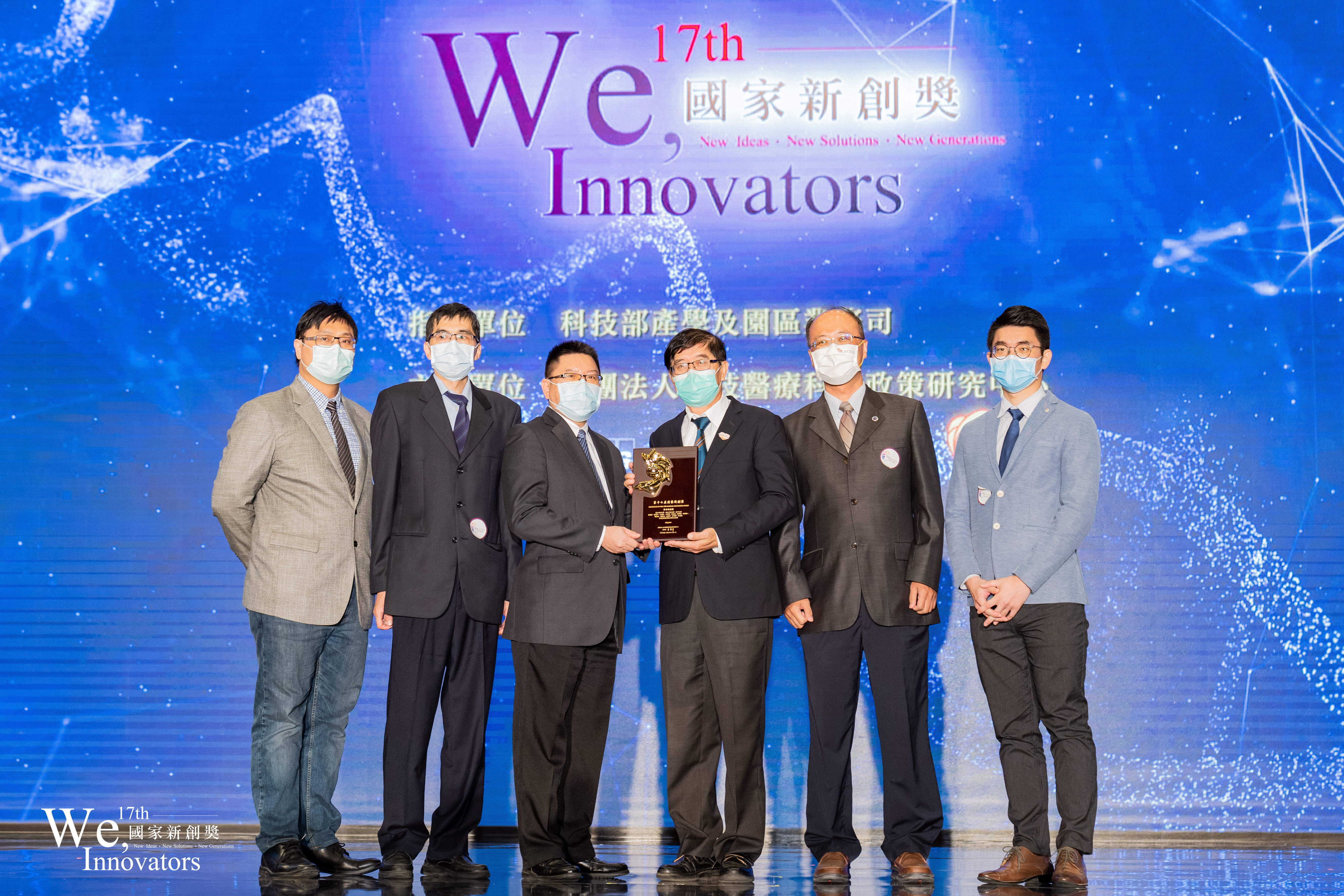 學研新創獎 智慧醫療與健康科技類獲獎