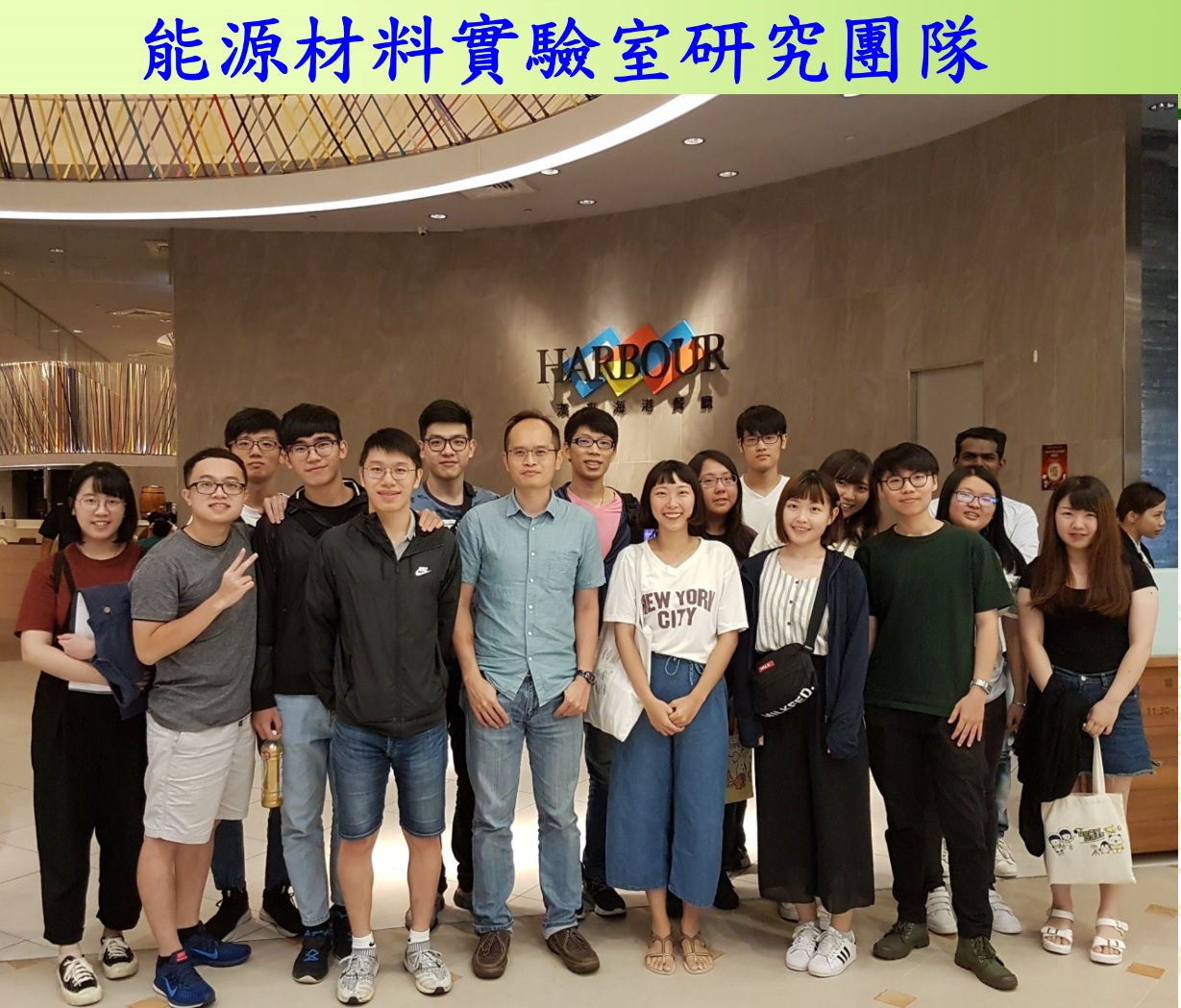 實驗室研討團隊照片 - 劉偉仁