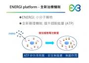 ENERGI platform - 全新治療機制