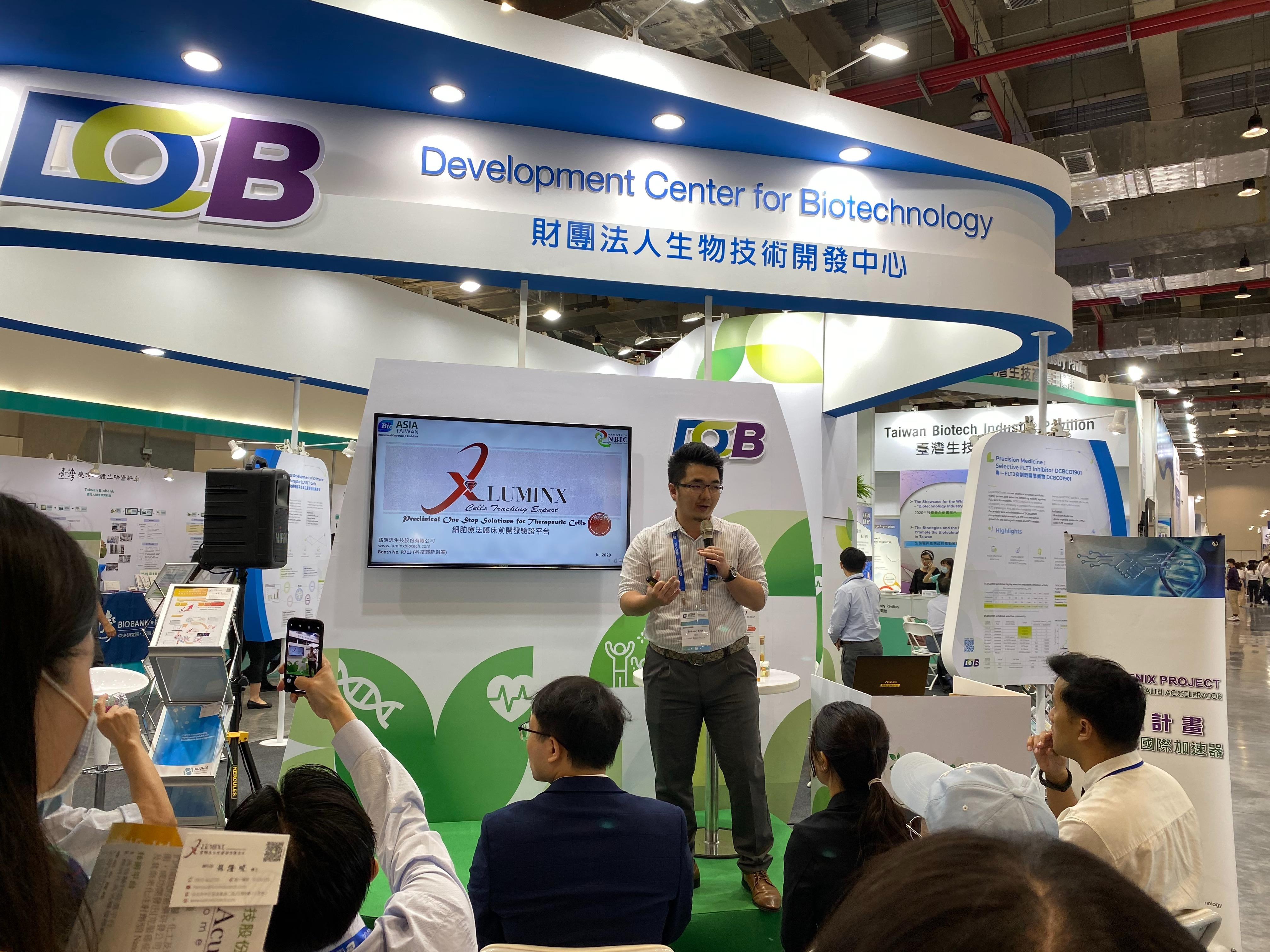 LuminX_BIOASIA_受DCB之邀公開演講