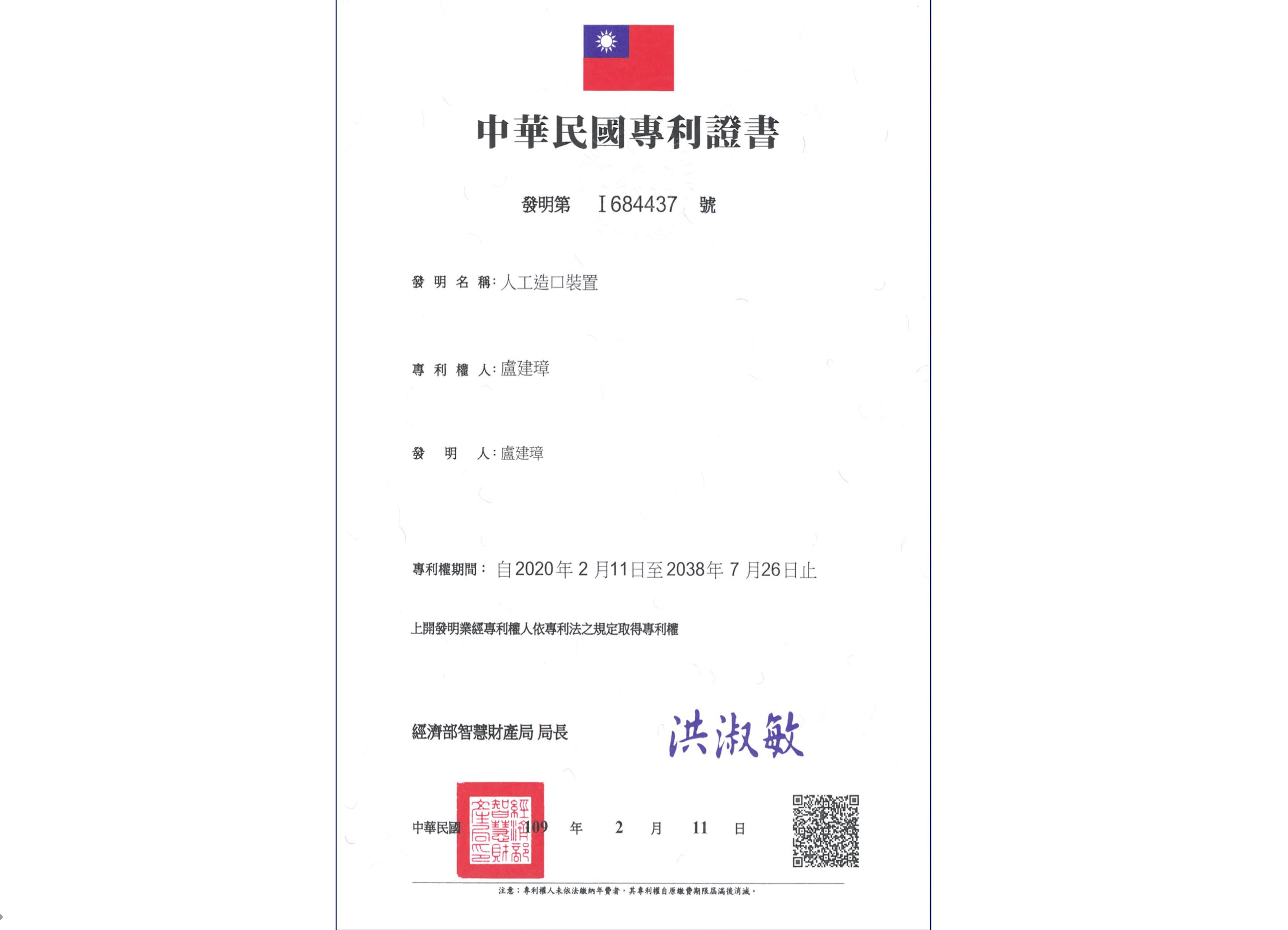 中華民國專利