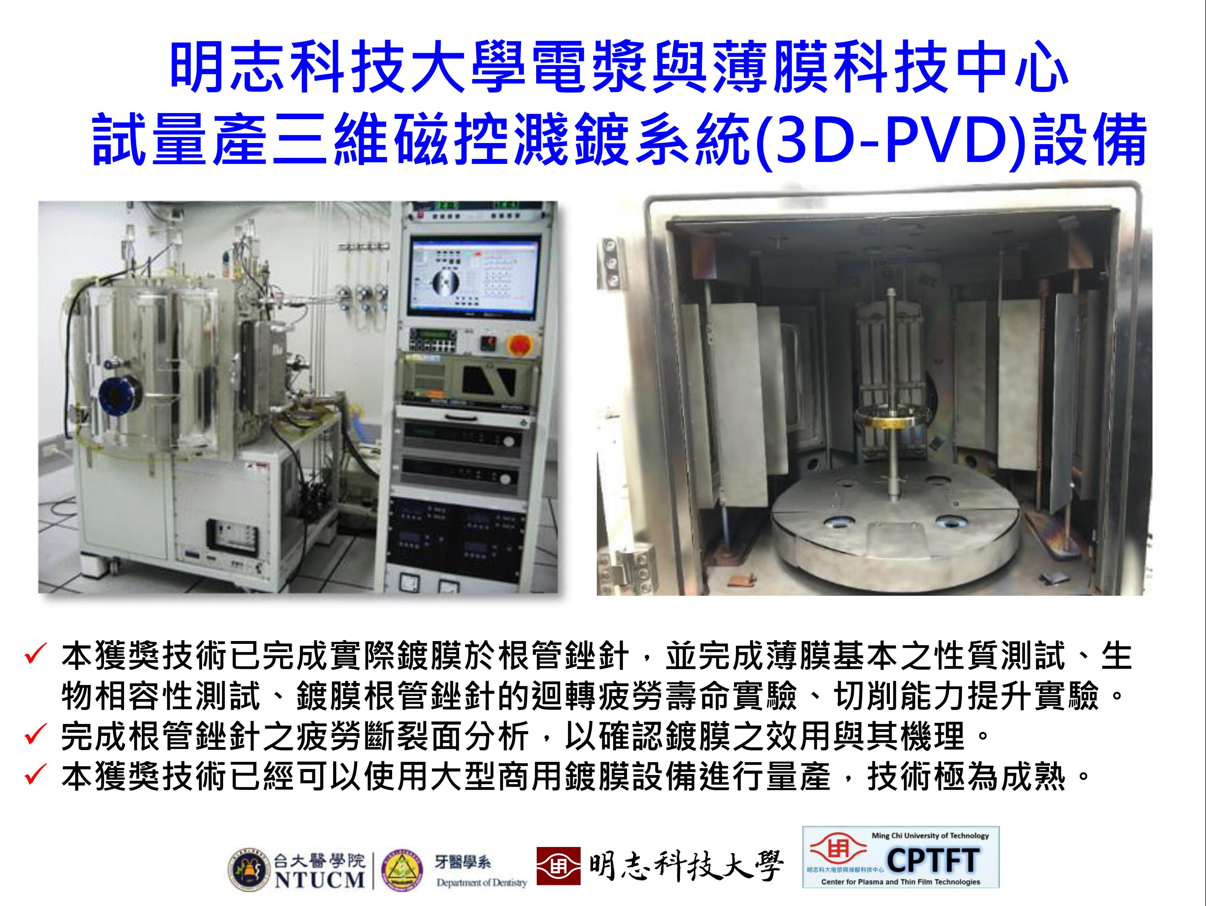 3D-PVD設備