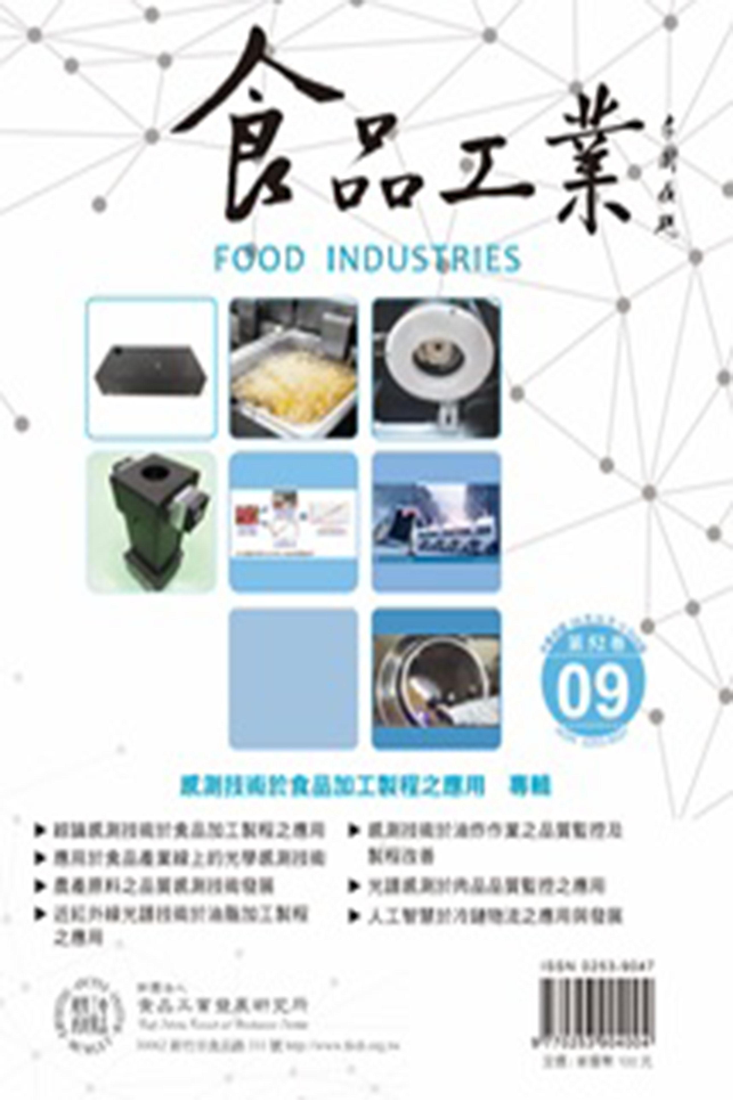 部份食品檢測技術刊於『食品工業月刊』封面
