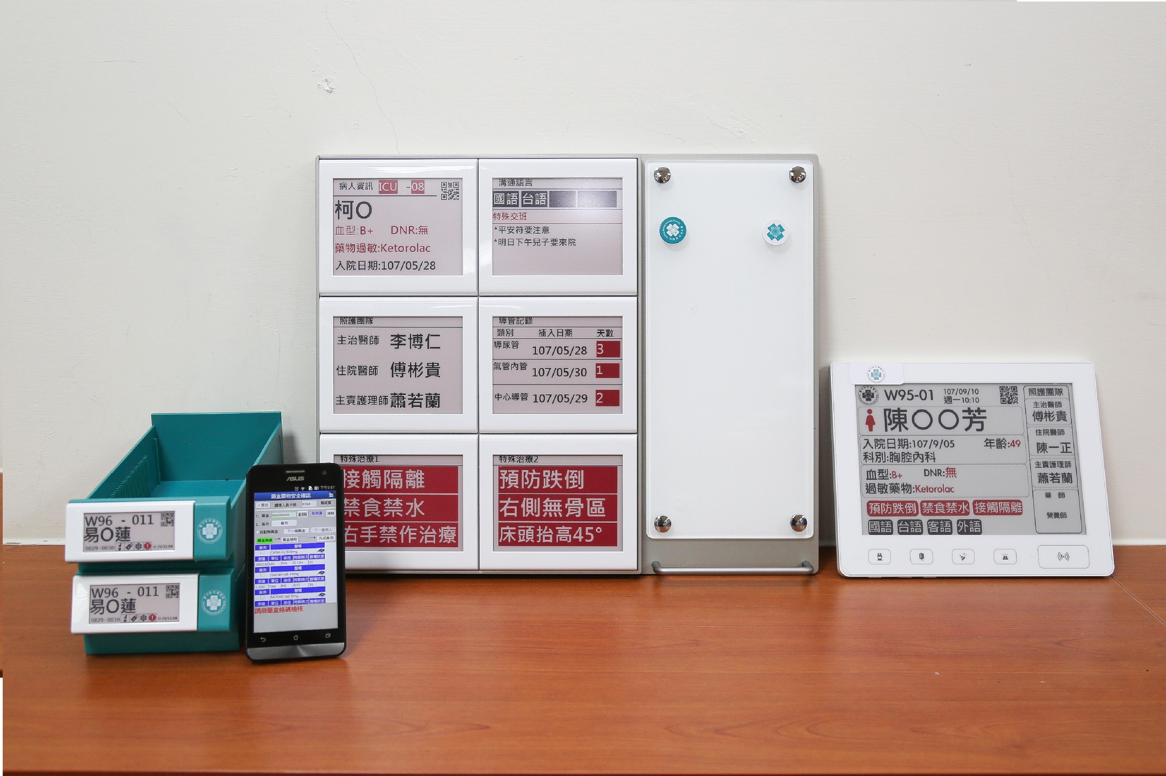 電子紙藥盒及相關產品