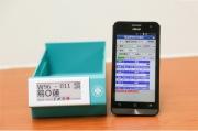 電子紙藥盒用手機刷條碼