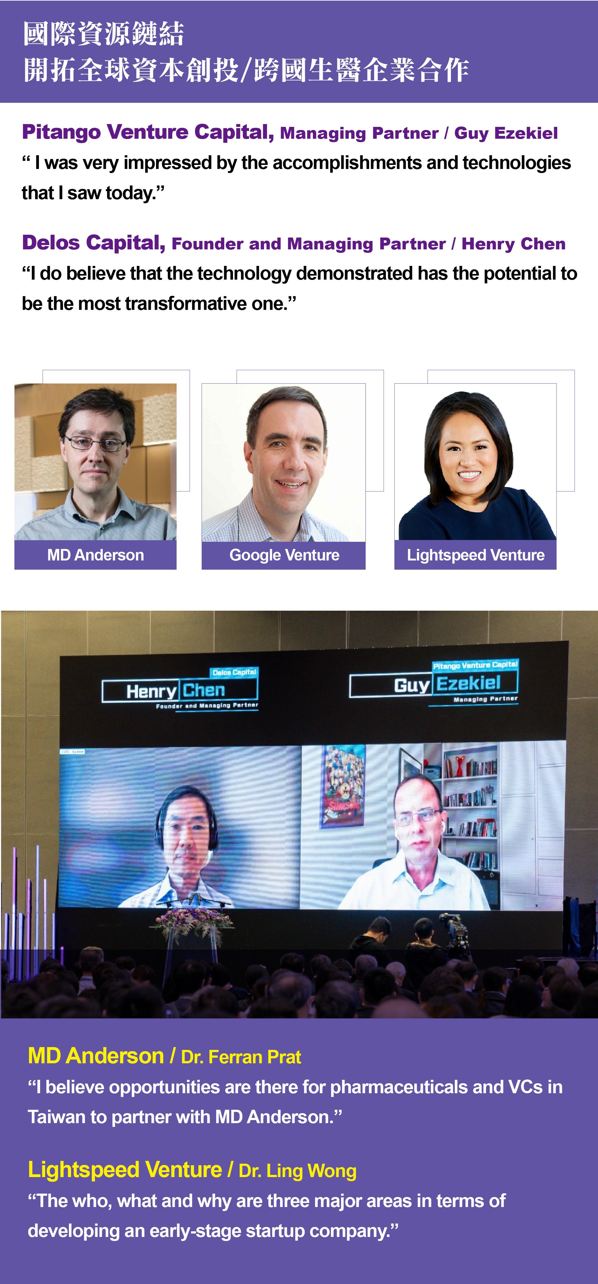 國際資源鏈結 開拓全球資本創投/跨國生醫企業合作