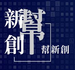 新創幫icon